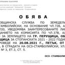 Милена Петрова