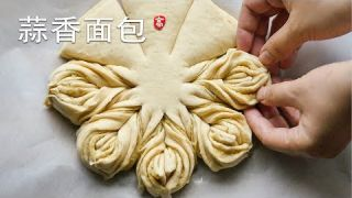 蒜香面包 Garlic Bread / Star Bread