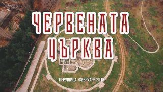 Червената Църква / Red Church (Bulgaria)